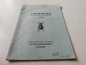 天敌昆虫鉴定资料1980