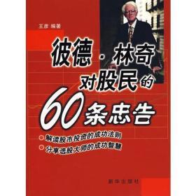 彼德.林奇对股民的60条忠告 新华出版社王彦