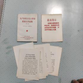 无产阶级文化大革命学习手册:无产阶级文化大革命政策文件选集(第一集)+24页单页(合售)