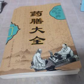 中医经典:药膳大全