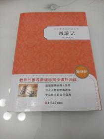 新黑马阅读:西游记(全本)