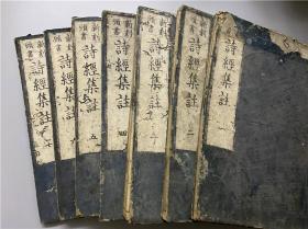 和刻本《头书诗经集注》存7册(末册缺),有不少精美朱批或按语