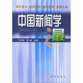 中国新闻学之最 新华出版社方汉奇、李矗 编