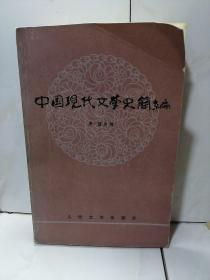 中国文学史简编
