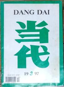 《当代》1997年第3期(杨继仁报告文学《绝无仅有——写在香港97回归之际》关仁山中篇《老陵》小牛中篇《上路谣》航鹰中篇《蒺藜女》等)