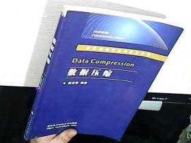数据压缩/现代通信理论与技术丛书