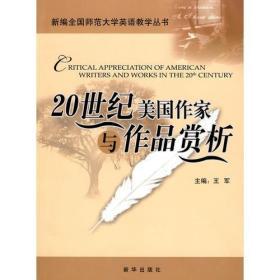 20世纪美国作家与作品赏析 新华出版社王军
