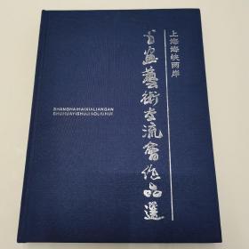 上海海峡两岸书画艺术交流会作品选