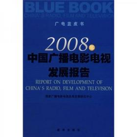 广电蓝皮书:2008年中国广播电影电视发展报告