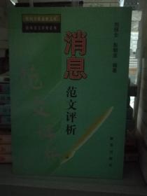 消息范文评析 新华出版社刘保全 彭朝丞