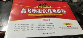 2021衡水名师力作 高考模拟优化重组卷 语文+答案全解全析
