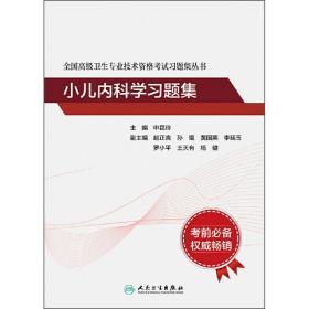全国高级卫生专业技术资格考试习题集丛书——小儿内科学习题集配增值