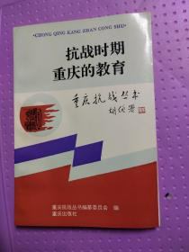 抗战时期重庆的教育