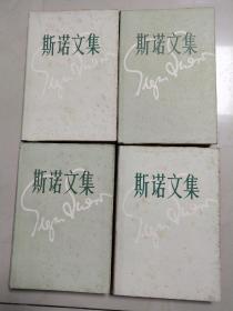 斯诺文集【全4册】精装 1984年一版一印(精装大32开)