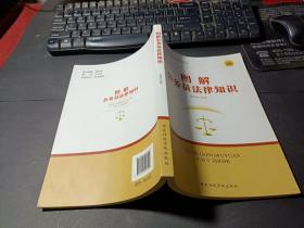 图解公务员法律知识