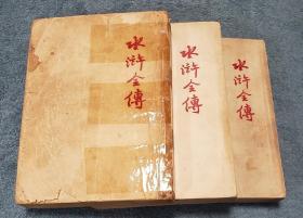 水浒全传  平装本3册
