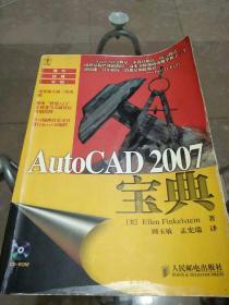 AutoCAD2007宝典