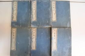 小版心和刻本《四书集注》6册全,小版心,比较少见的四书和刻本,天保八年刊