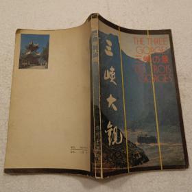 三峡大观(32开)平装本,1983年一版一印