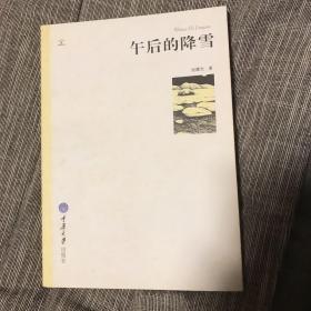 午后的降雪 千高原诗系2010 私藏初版品好