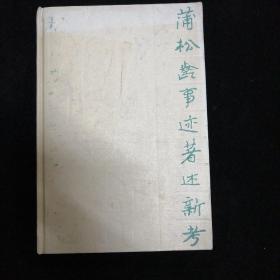 蒲松龄事迹著述新考•精装本•齐鲁书社•1988年一版一印!