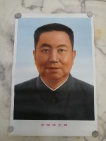 4开华国锋主席像 78年原版保真