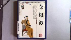 国学经典:菜根谭(珍藏版)