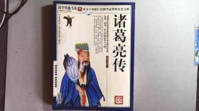 国学经典  诸葛亮传(珍藏版)