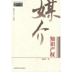 媒介知识产权 西南师范大学出版社程德安