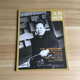 河洛文化 期刊 2015年第3期