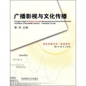 广播影视与文化传播西南师范大学出版社 黎风