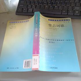 堂吉诃德(下)(增订版)语文新课标必读丛书/高中部分