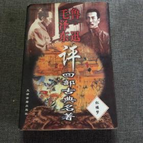毛泽东鲁迅评四部古典名著—红楼梦