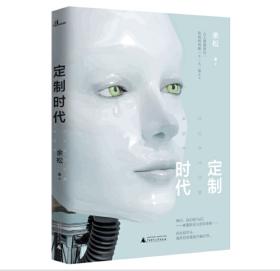 定制时代广西师范大学出版社余松【新华书店,全新正版】