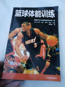 篮球体能训练《带光盘》