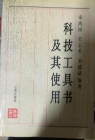 科技工具书及其使用 辽宁教育出版社宋鸿国