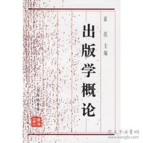出版学概论 辽海出版社 袁亮