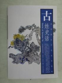 中华姓氏文化丛书系列: 古姓史话