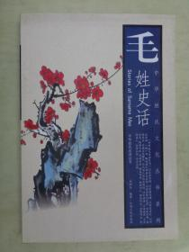 毛姓史话——中华姓氏文化丛书系列