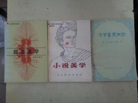 文学美学知识:《小说美学》+《文学鉴赏知识》+《叙事美学》3本合售