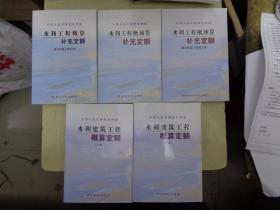 中华人民共和国水利部:《水利工程概算定额(上下)》+《水利工程概预算补充定额》+《水利工程概预算补充定额-(掘进集施工隧洞工程)》+《水利工程概预算补充定额(水文设施工程专项)》4种5本合