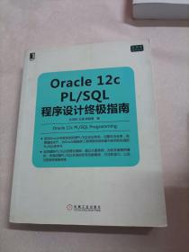 Oracle 12c PL/SQL程序设计终极指南