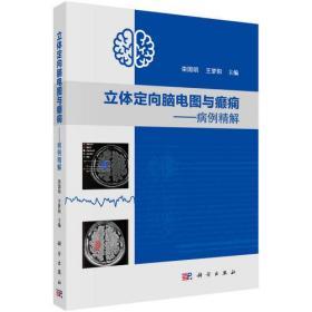 立体定向脑电图与癫痫——病例精解