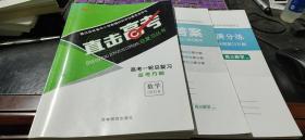 2020版 直击高考总复习丛书 高考一轮总复习 数学(文)RJ+课时作业满分练、详解答案