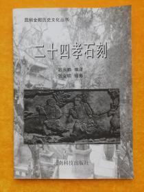 昆明金殿历史文化丛书 :二十四孝石刻