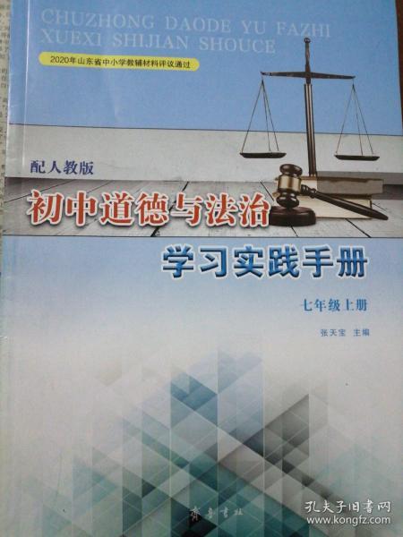 初中道德与法治学习实践手册七年级上册