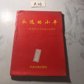 永远的小平 纪念邓小平诞辰100周年