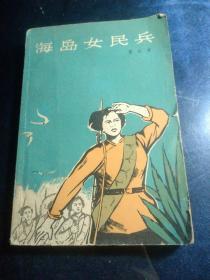 海岛女民兵(初版本,1966年4月北京第1版第1次印刷)