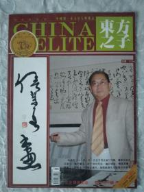 中国第一本五星人物杂志   东方之子    侯荣亚专辑