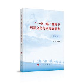 """""""一带一路""""视野下妈祖文化传承发展研究(综合卷)"""